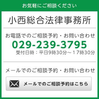 小西総合法律事務所へのご相談・お問い合わせq